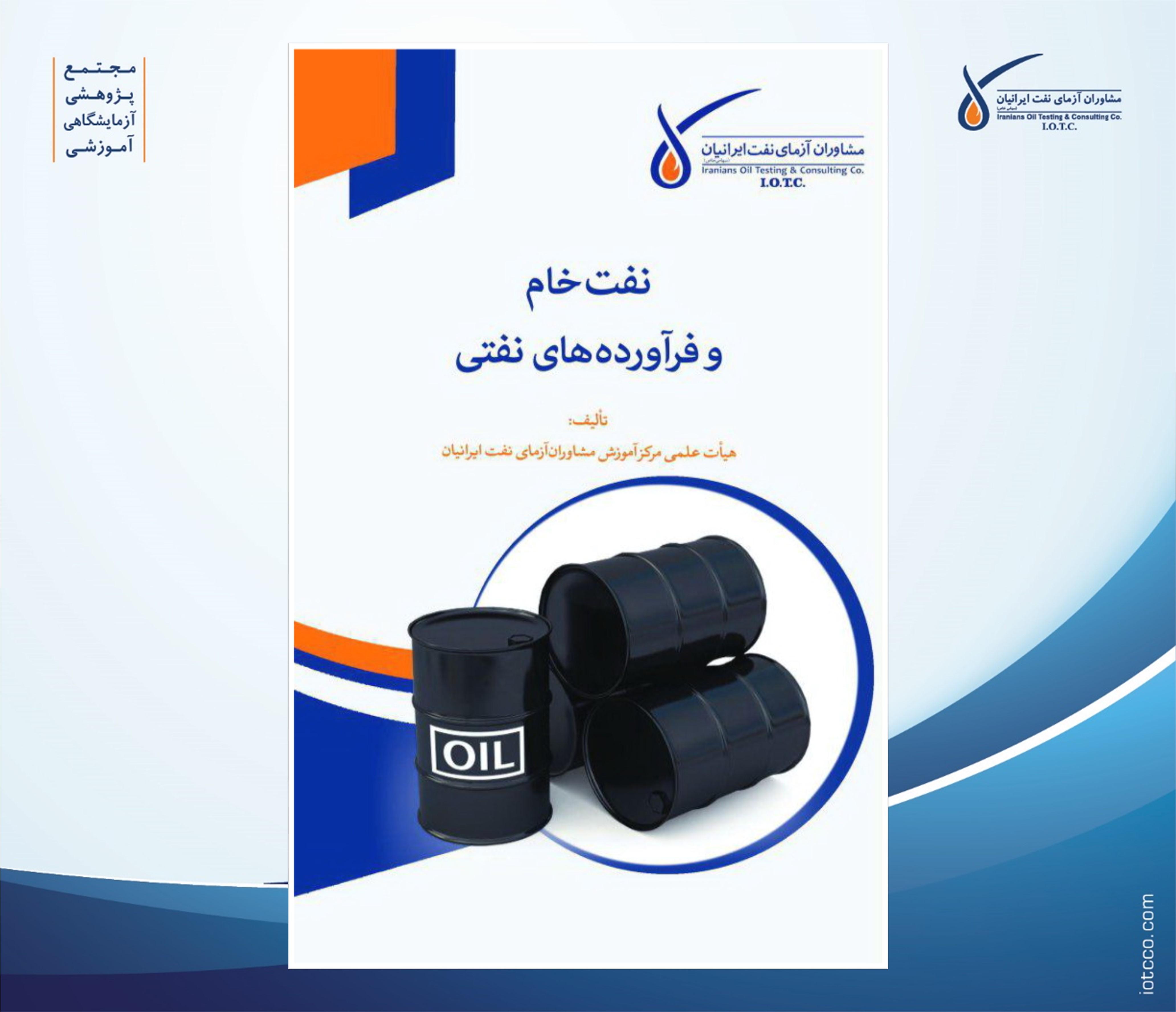 نفت خام و فرآورده های نفتی