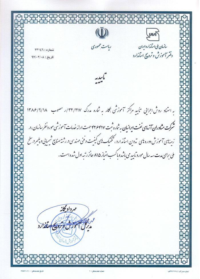 تاییدیه مرکز آموزش همکار (رتبه ملی)