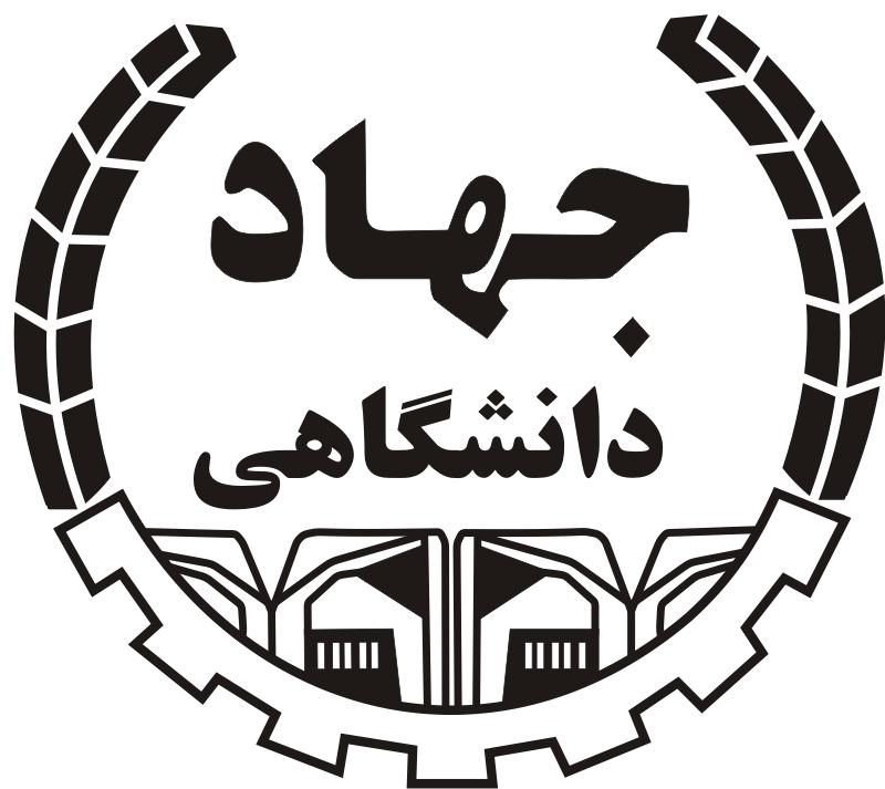 جهاد دانشگاهی