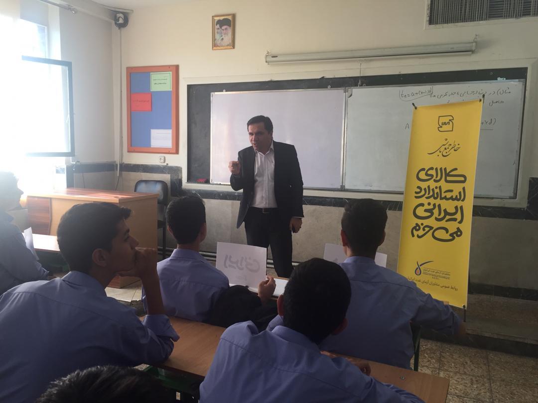 دبیرستان دور دوم دکتر محمد افشار